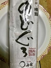 金沢名物。──「舟楽 近江町本店」 (金沢の旅 その16) - Welcome to Koro's Garden!