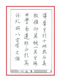 「つくし会」優秀作品(写真版)/'19年3月 - 墨と硯とつくしんぼう