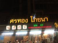 2019年3月バンコク旅行②ソーントーン・ポーチャナーで夕食 - 龍眼日記  Longan Diary