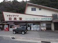 2019.02.27 ドライブイン日本海で自販機うどん ジムニー日本一周59日目 - ジムニーとピカソ(カプチーノ、A4とスカルペル)で旅に出よう