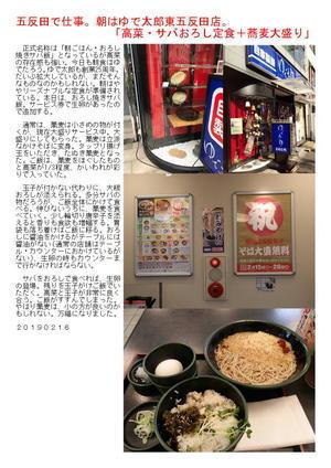 五反田で仕事。朝はゆで太郎東五反田店。「菜サバおろし定食+蕎麦大盛り」