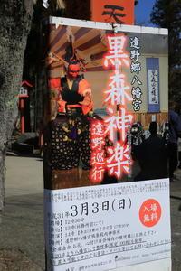 黒森神楽2019総見 - 山猫を探す人Ⅱ