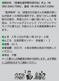 3 月2 日(土):第24 回歌声喫茶in Iwakura - 岩倉インフォメーション