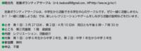 3 月27 日(水)4 月10 日(水):一緒に活動しよう会(メンバー募集説明会) - 岩倉インフォメーション