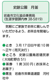 3月17 日(日):史跡公園月釜 - 岩倉インフォメーション