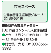 3月25 日(月)~:【UD 作品コンクール入賞作品展】 - 岩倉インフォメーション