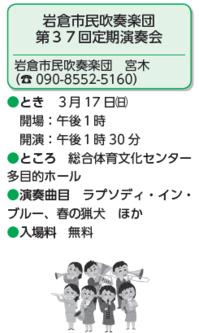 3月17 日(日):岩倉市民吹奏楽団 第37回定期演奏会 - 岩倉インフォメーション