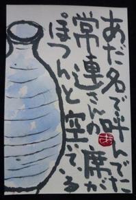 弥生「徳利」えてがみどどいつ - 絵手紙 with 都々逸