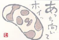 東京バナナ「あっち向いてホイッ」 - ムッチャンの絵手紙日記