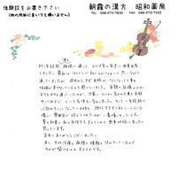 嬉しい赤ちゃんの来訪 - 昭和薬局ブログ