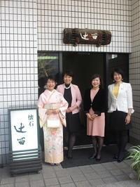 「日本を愛でる、人生を愛でる食事会」 - 栄養士ブラッシュアップセミナー