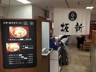 会津・喜多方ら~めん坂新@渋谷 - 食いたいときに、食いたいもんを、食いたいだけ!