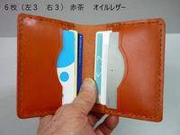 6枚 までのケース・・カードは増える・・新年度すぐ - 革小物 paddy の作品