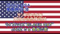 "2018/9 USA家族旅行 11 サンフランシスコ 真夜中の危険地区 ライブハウス ""BLACK・CAT"" 心地いいJAZZとステーキ & 素敵な急坂の街 ♬♪^^! - 素晴らしきゴルフ仲間達!"
