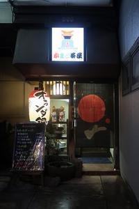 【聖地巡礼】LIVE UNION長崎打ち上げ場所~かまど茶屋~+α - 声優ライブ日記