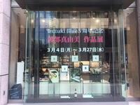 ヴェネツィアと手仕事と、「渡部真由美作品展」@日本橋木屋 izutuki - カマクラ ときどき イタリア