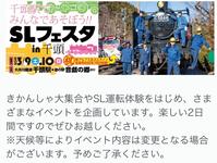 大井川鐵道SLフェスタ&井川線全線開通! - 子どもと暮らしと鉄道と