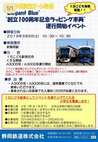静岡鉄道新色&100周年記念ラッピング車両運行開始イベント♪ - 子どもと暮らしと鉄道と