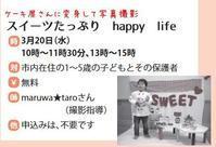 3月撮影会のお知らせ - maruwa★taroのFelt Factory