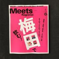 [WORKS]Meets 370梅田で飲む! - 机の上で旅をしよう(マップデザイン研究室ブログ)