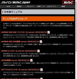 MoTeC製品の日本語マニュアル - AVO/MoTeC Japanのブログ(News)