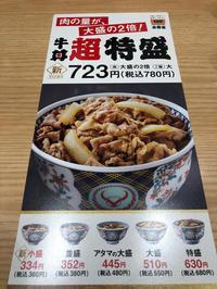 本日発売!超特盛牛丼吉野家 - 麹町行政法務事務所