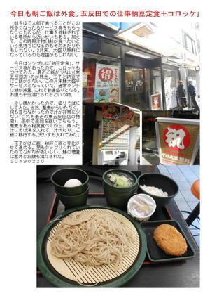 今日も朝ご飯は外食。五反田での仕事、納豆定食+コロッケ」 ゆで太郎東五反田店