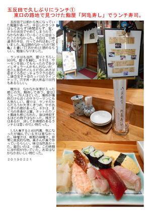 五反田で久しぶりにランチ① 東口の路地で見つけた鮨屋「阿亀寿し」でランチ寿司。