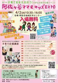 4/2(火)阿佐ヶ谷地域区民センターで『第7回ママ&キッズEXPO』が開催されます! - 和 ~ なごみ ~  高橋 泉