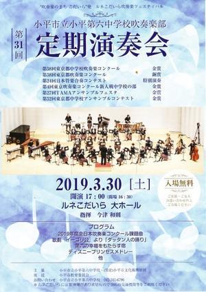 第31回 定期演奏会のお知らせ - 小平第六中学校吹奏楽部 We Love Brass!!