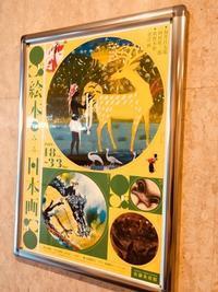 絵本に見る日本画展。 - 『一日一畫』 日本画家池上紘子
