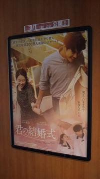 キム・ヨングァン主演映画『君の結婚式』 - まめそれいゆのあれもこれも日記