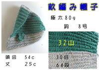 ☆帽子いろいろ - ひまわり編み物