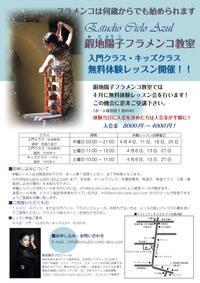 鍜地陽子フラメンコ教室、入門、キッズクラス無料体験会のお知らせ - かじようこ日記