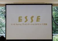 【ESSE Spring プレゼンテーション2019】 - Queen's Bird