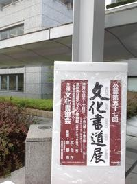 「文化書道会 公募展」が始まりました〜inみやこめっせ - MOTTAINAIクラフトあまた 京都たより