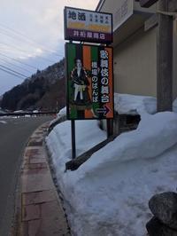 初めての施設見学&福島パワースポット★ - 35歳未経験!山形で介護はじめました。