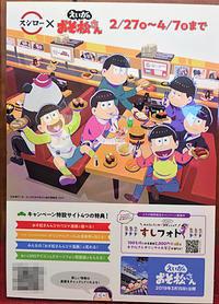 「スシロー×えいがのおそ松さん」コラボ♪ - CHOKOBALLCAFE