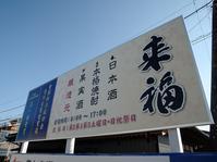 茨城の酒蔵探訪 #3:来福酒造@下館 - MusicArena