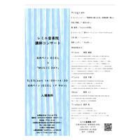 レミエ音楽院講師コンサート - レミエ音楽院:広島市のピアノ教室