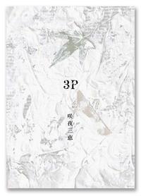 過去蔵出し★水星逆行祭3/28迄 - poem  art. ***ココロの景色***