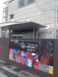春の京都、テキスタイル展覧会リンク - MOTTAINAIクラフトあまた 京都たより