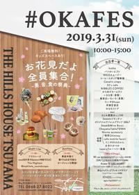 #OKAFES』に参加します〜♬ -  Flower and cafe 花空間 ivory (アイボリー)
