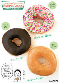 【オリグレ最強】クリスピー・クリーム・ドーナツのレギュラー3種【安定したおいしさ】 - 溝呂木一美の仕事と趣味とドーナツ