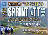 5/3(祝)三田ループ SPRINT & TT練習会 - ショップイベントの案内 シルベストサイクル