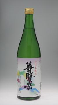 普賢岳 特別本醸造[山崎本店] - 一路一会のぶらり、地酒日記