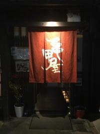 京都のお気に入り…ご飯処 - madameHのバラ色の人生