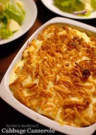 キャベツのキャセロール、チキンサラダ、野菜スープ - Kyoko's Backyard ~アメリカで田舎暮らし~
