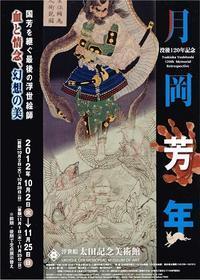 没後120年記念月岡芳年 - AMFC : Art Museum Flyer Collection