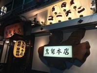 鳥銀@名古屋市中区錦三丁目 - あらびき